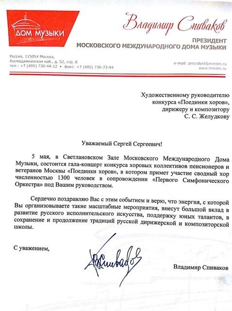 Владимир филипс