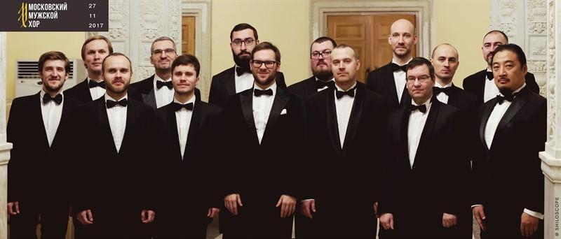 #московский мужской хор, #ММХ