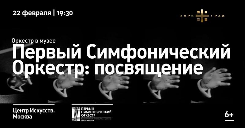 Первый Симфонический Оркестр Сергея Желудкова Центр искусств Москва Посвящение ПСО