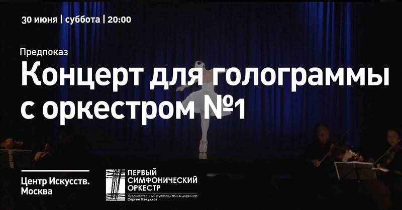 Первый Симфонический Оркестр. Концерт для голограммы с оркестром №1