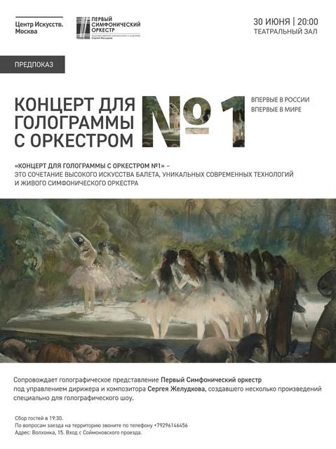 первый симфонический оркестр концерт для голограммы с оркестром №1