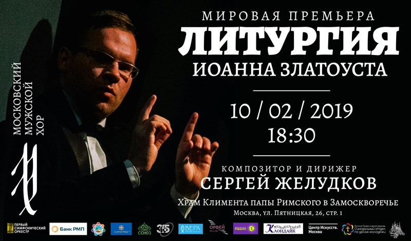 мировая премьера литургии св. иоанна златоуста композитора сергея желудкова